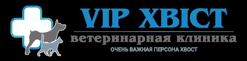 Ветклиника «VIP Хвост»