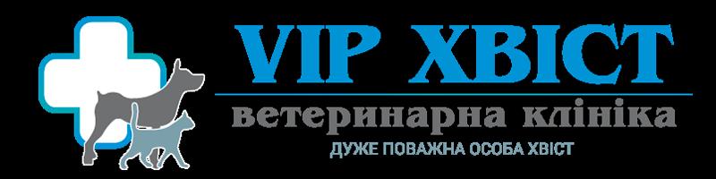 Ветклініка «VIP Хвіст»